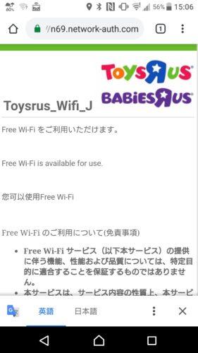 ブラウザを起動すると、トイザらスWi-Fi(Toysrus_WiFi_J)の接続エントリーページ・登録画面が表示されます。