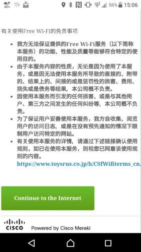 ページ最下部にある緑色の「Continue to the Internet」を選択。