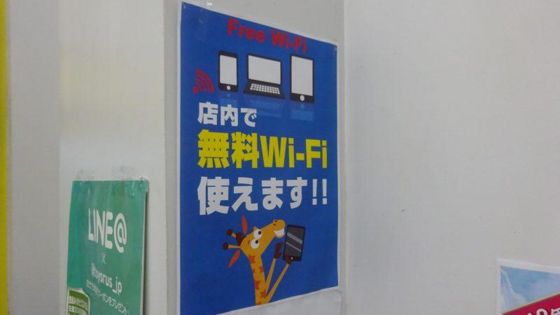 トイザらスWi-Fi