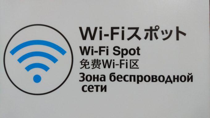 北海道Wi-Fi