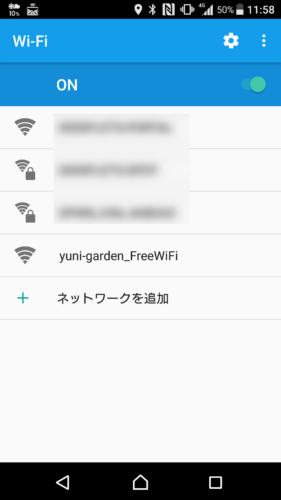 SSID「yuni-garden_FreeWiFi」を選択。