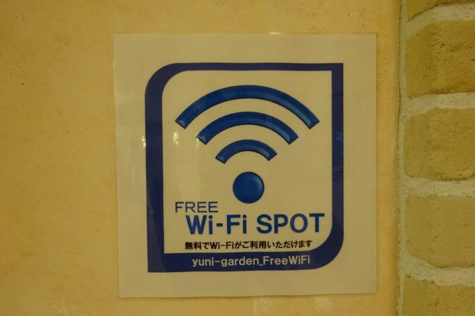 ゆにガーデンWi-Fiのエリアステッカー