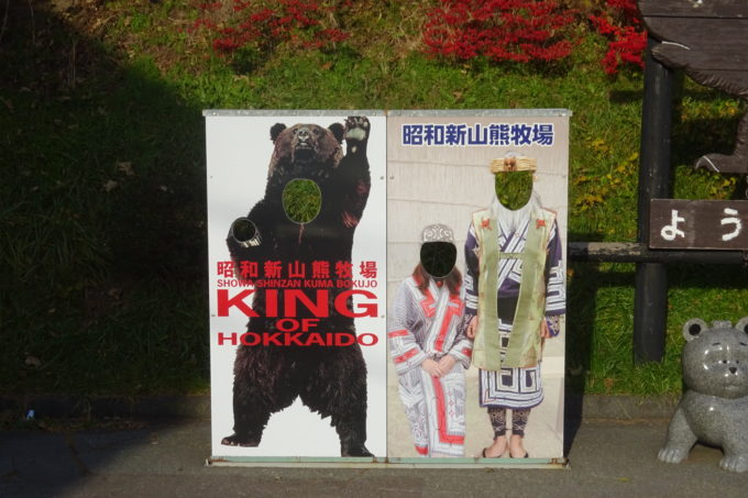 昭和新山熊牧場「KING OF HOKKAIDO」顔ハメ看板