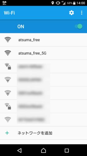 SSID「atsuma_free」または「atsuma_free_5G」を選択。