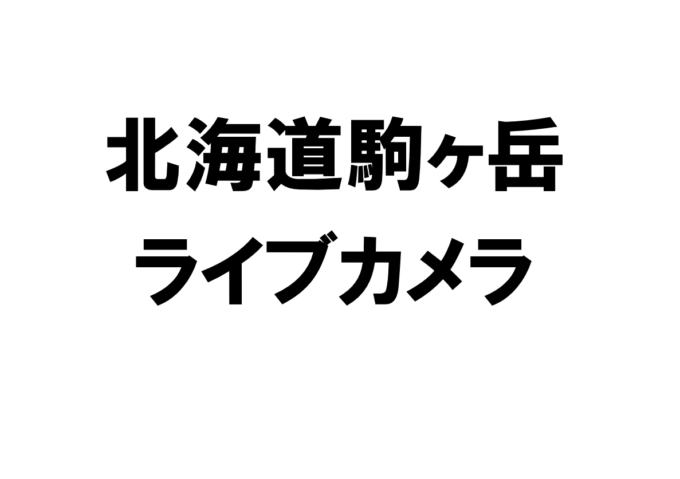 北海道駒ヶ岳のライブカメラ一覧