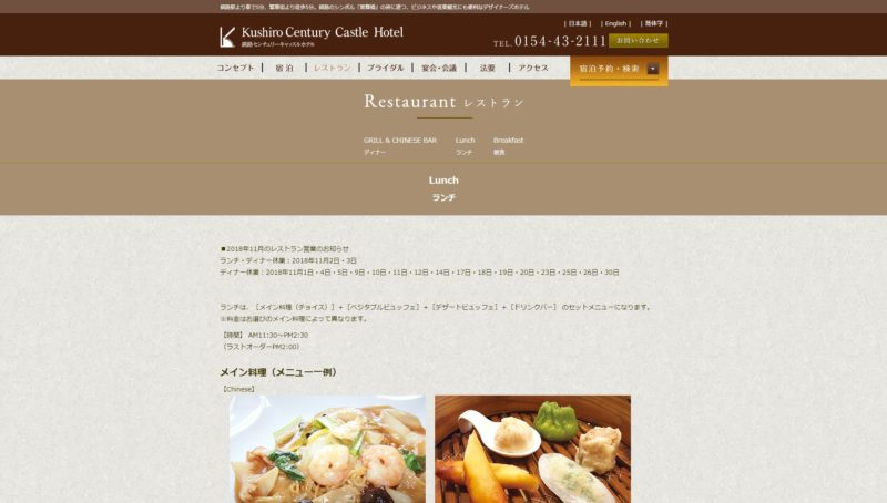 釧路センチュリーキャッスルホテル「ユーヨーテラス クシロ」