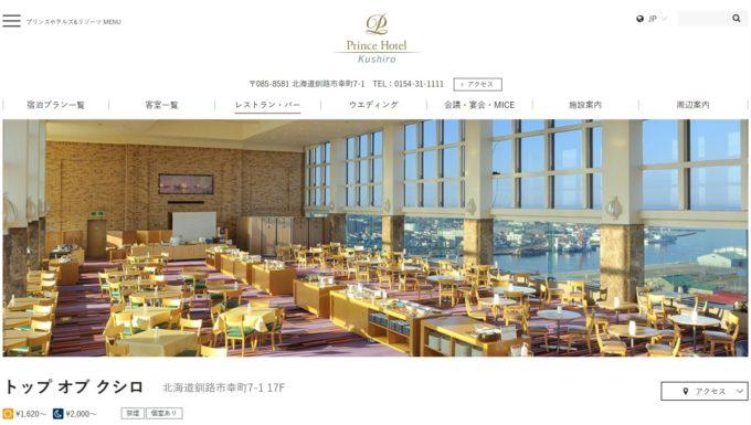 釧路プリンスホテル「トップオブクシロ」