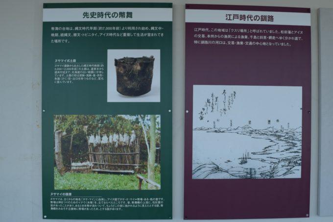 「先史時代幣舞」と「江戸時代の釧路」