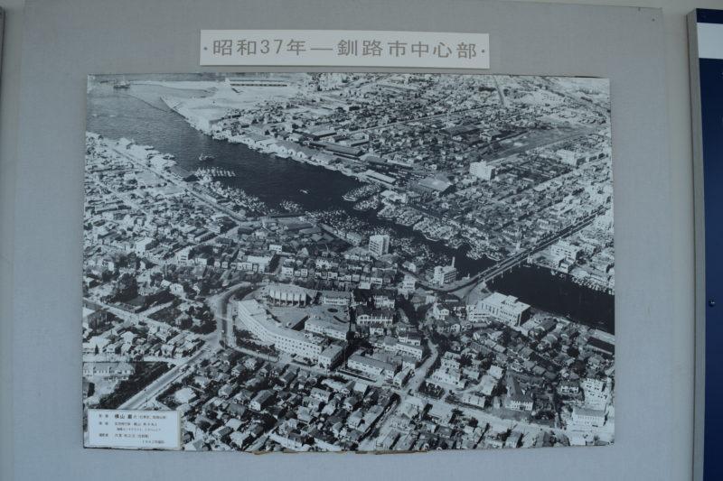 1962年(昭和37年)に撮影された釧路市中心部の航空写真