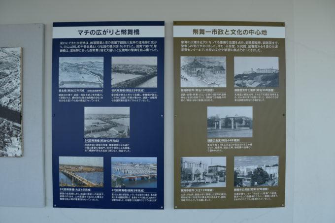 「マチの広がりと幣舞橋」「幣舞一市政と文化の中心地」