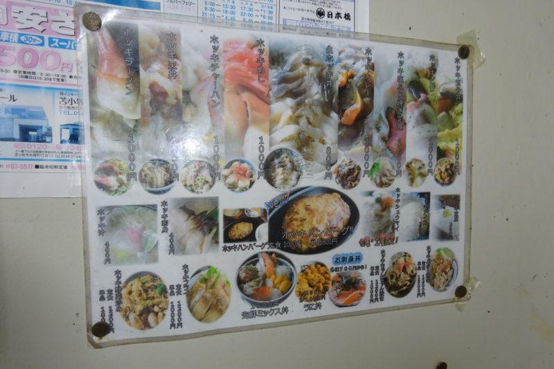 マルトマ食堂写真付きのメニュー表
