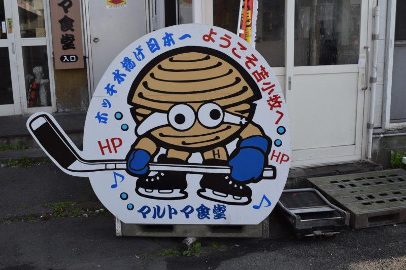 マルトマ食堂前にあるキャラクター看板