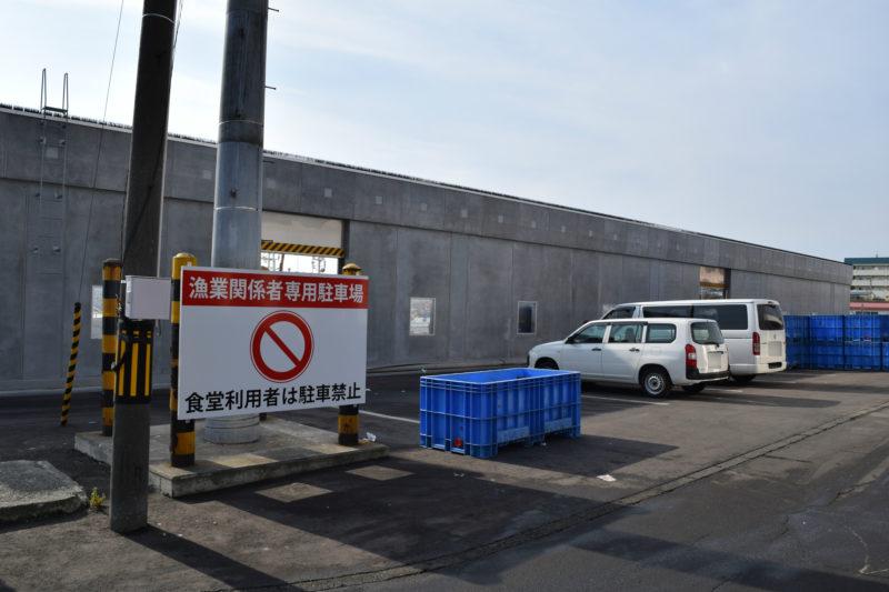 漁業関係者専用駐車場