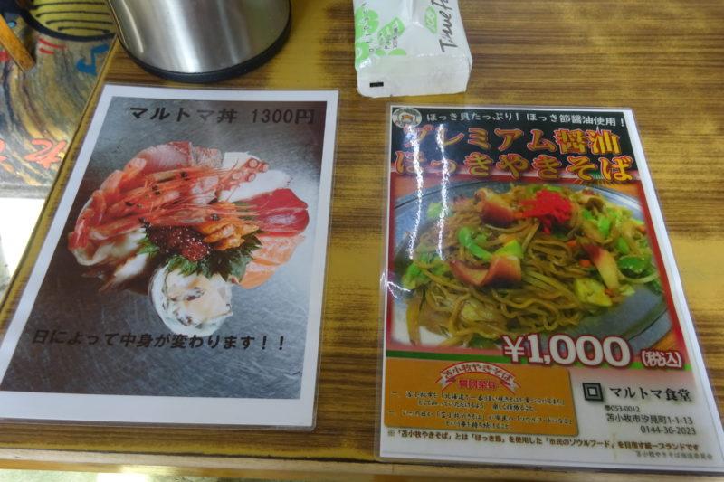 マルトマ丼とプレミアム醤油ほっきやきそばの写真付きメニュー