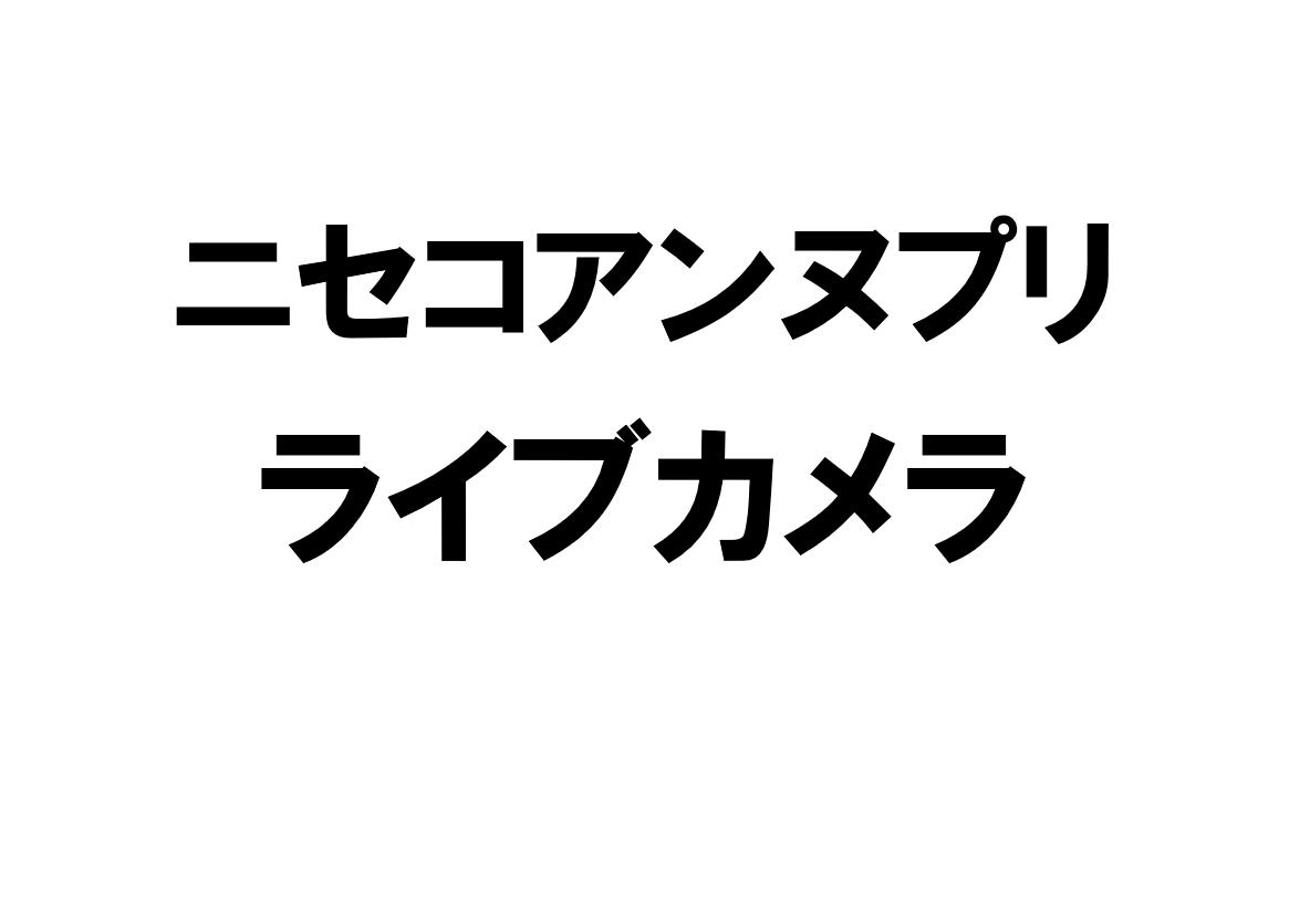 ニセコアンヌプリのライブカメラ一覧