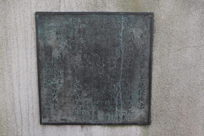 松浦武四郎蝦夷地探検像の碑文