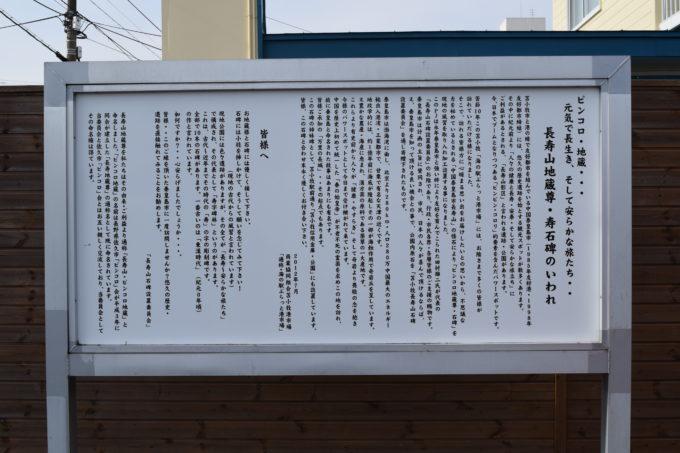 長寿山地蔵尊・寿石碑のいわれ
