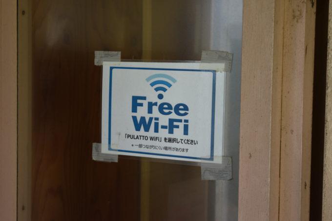 ぷらっとみなと市場Wi-Fiのエリアマーク