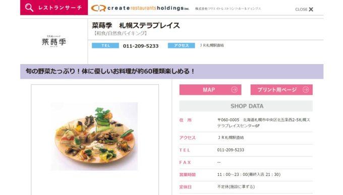 菜蒔季札幌ステラプレイス