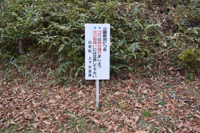 親水公園敷地の注意看板