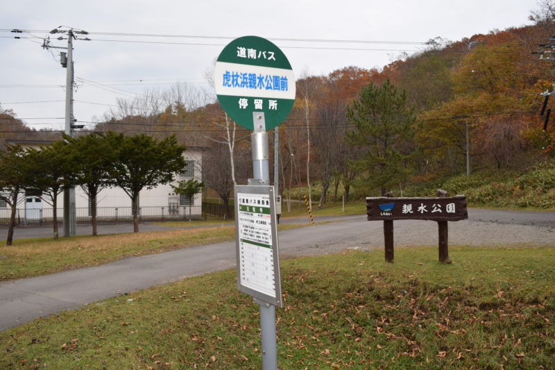 道南バス「虎杖浜親水公園前」バス停留所