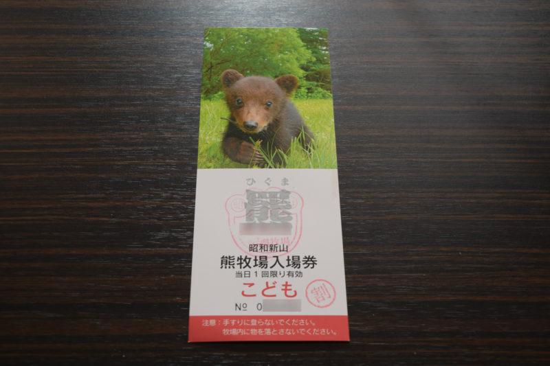 昭和新山熊牧場の子供入場券