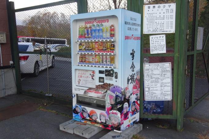 昭和新山熊牧場の自動販売機