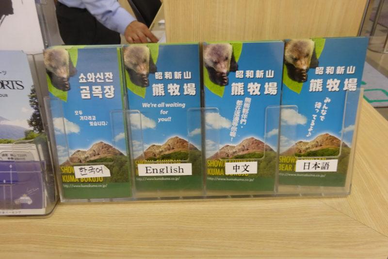 昭和新山熊牧場パンフレット(日本語・英語・中国語・韓国語)