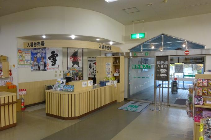 昭和新山熊牧場入場券売場