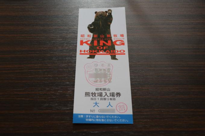 昭和新山熊牧場の大人入場券。