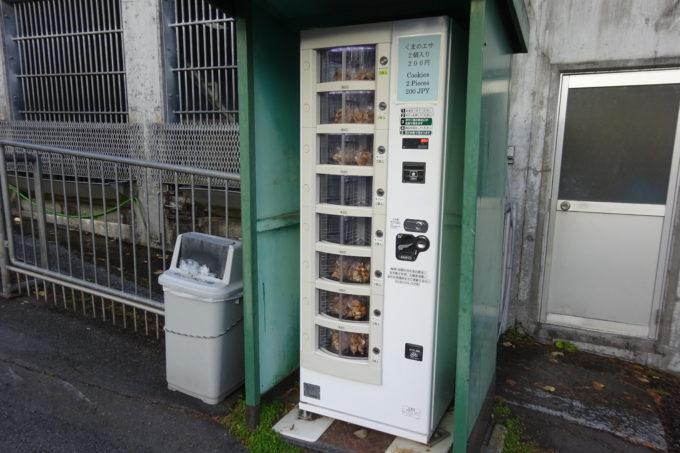 昭和新山熊牧場クッキー自動販売機