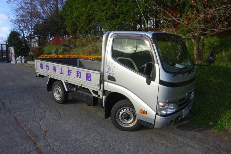 昭和新山熊牧場のトラック