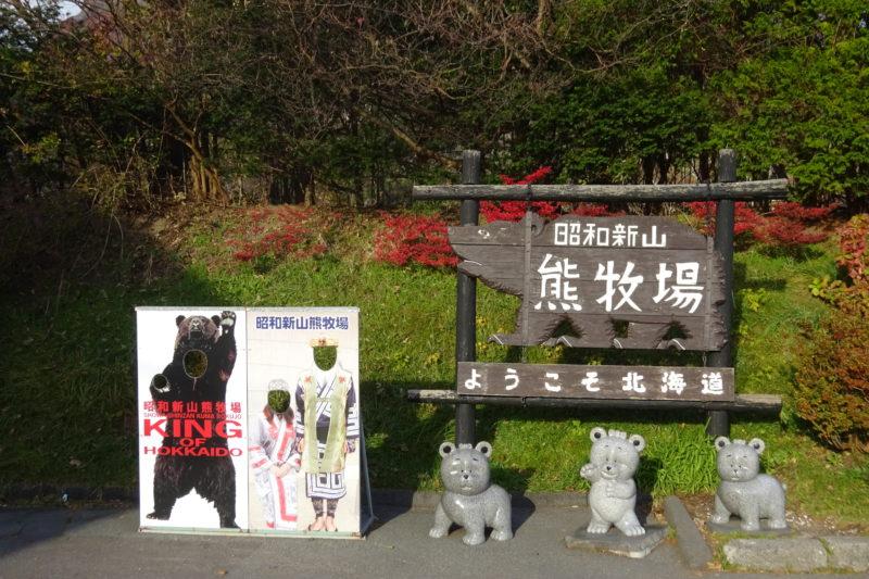 昭和新山熊牧場の観光看板と顔ハメ看板