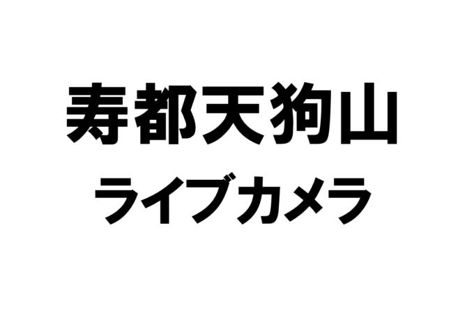 寿都天狗山のライブカメラ一覧