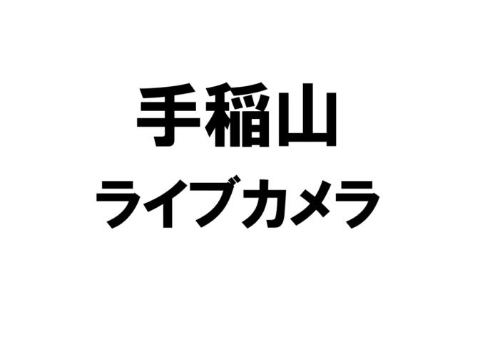 手稲山のライブカメラ一覧