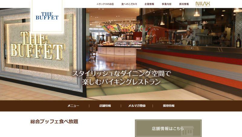 THE BUFFET(ザ・ブッフェ)大丸札幌