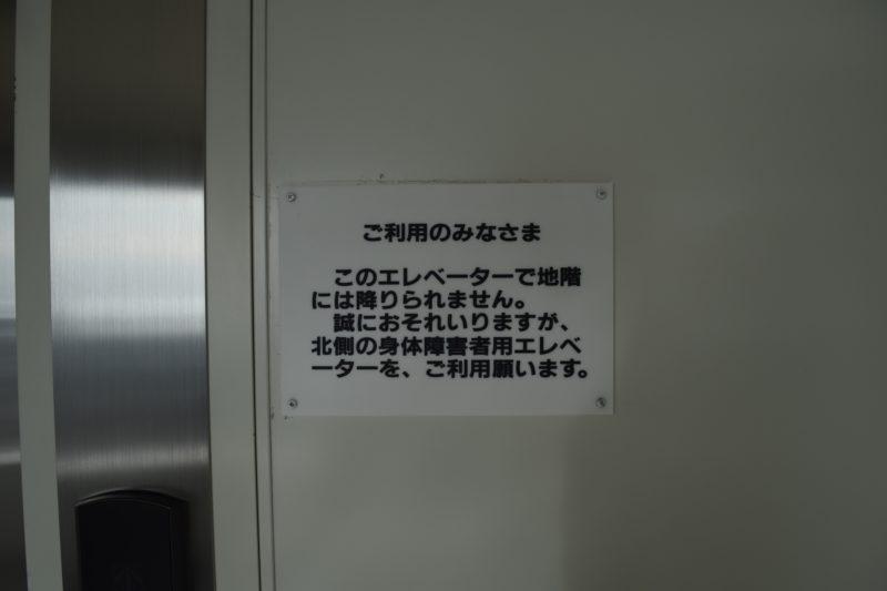 苫小牧市役所展望回廊非常用エレベーター