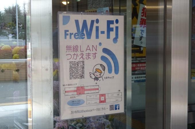 苫小牧市役所の1階及び2階では無料Wi-Fi「tomakomai_free_wi-fi」
