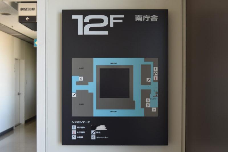 12階展望回廊フロアの案内図