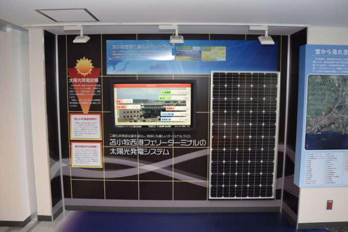 苫小牧西港フェリーターミナルの太陽光発電システム