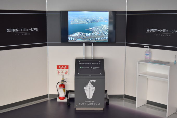苫小牧西港フェリーターミナルの映像コーナー
