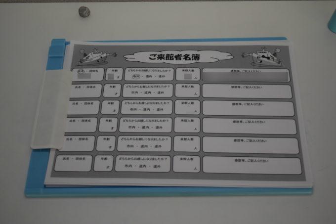 苫小牧西港フェリーターミナル来館者名簿