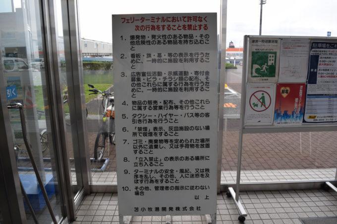 フェリーターミナルの禁止事項