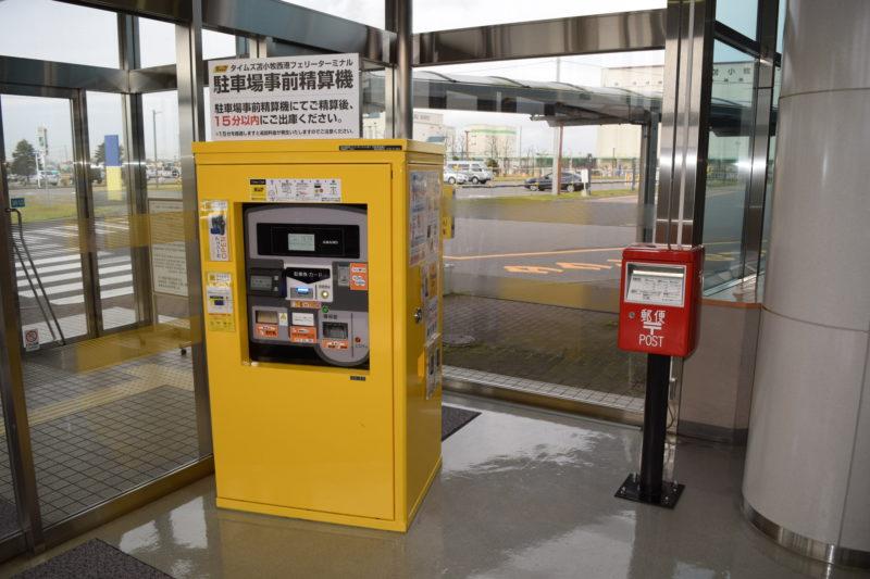 タイムズ苫小牧西港フェリーターミナル駐車場事前精算機