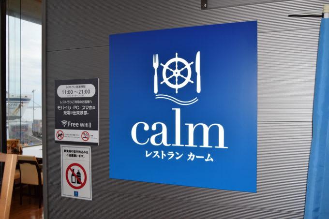 レストランカーム(calm)