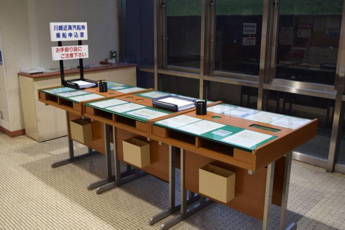 シルバーフェリー(川崎近海汽船)の乗船申込書記入台