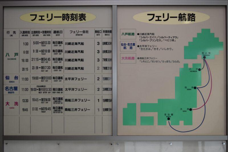 館内にある時刻表と航路案内図
