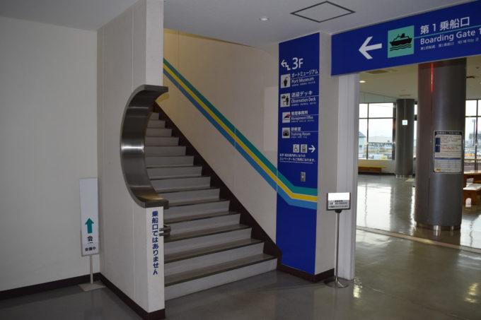 苫小牧西港フェリーターミナル3Fへの階段