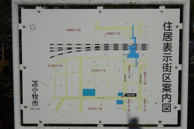 苫小牧駅周辺住居表示街区案内図