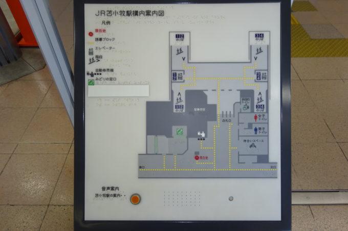 JR苫小牧駅構内案内図(触地図)
